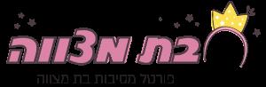פורטל בת מצווה של ישראל